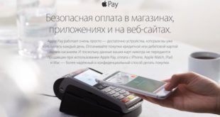 apple-pay-rusia-830x400