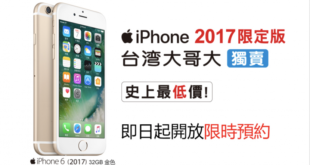 iphone6-830x454-1